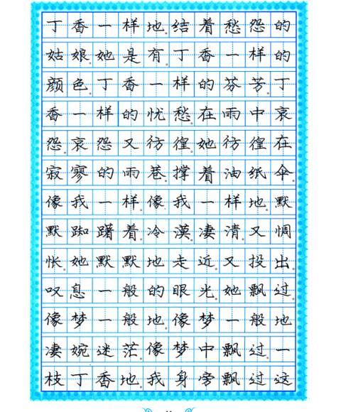50 [7.1折] 初中必背古诗文钢笔正楷字帖