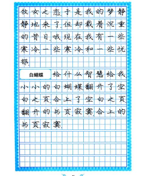 庞中华行书字帖诗词分享展示