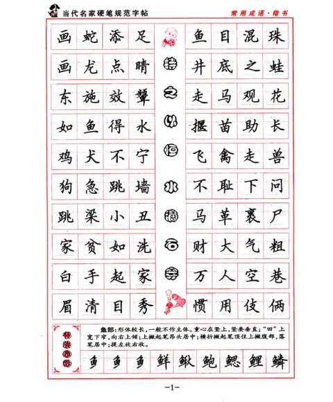 当代名家硬笔规范字帖:常用成语·楷书图片