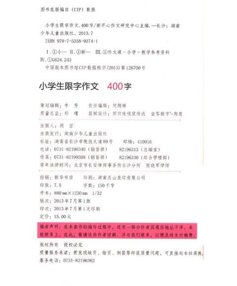 《小学生限字作文400字》【摘要