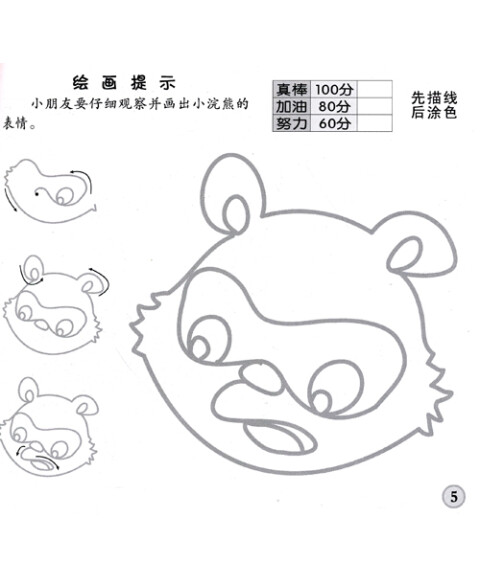 蒙纸一笔画:动物篇1 [3~6岁]