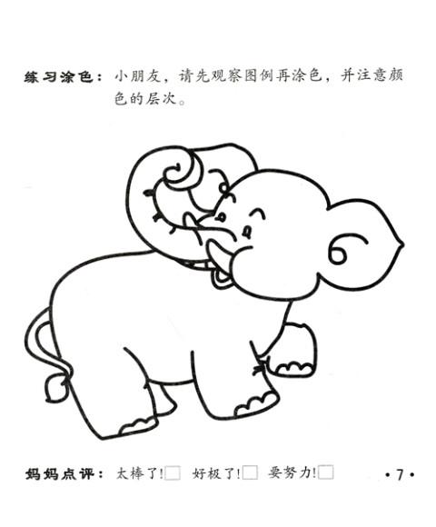 幼儿简单填色画