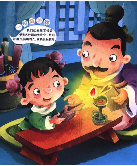 《幼儿国学启蒙:三字经》【摘要