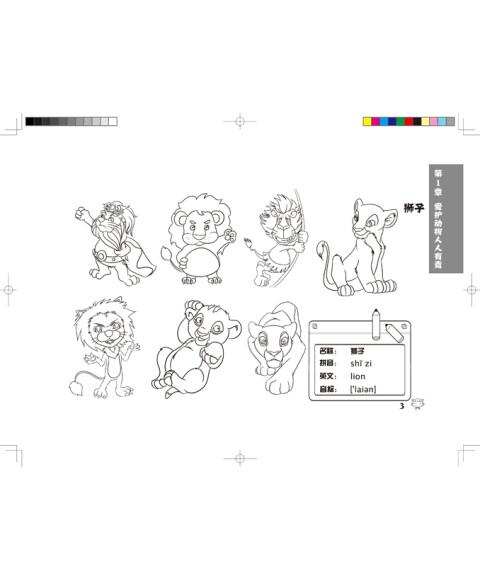 儿童简笔画图典(中英双语版)(高级)(第2版) [5~12岁的少年儿童阅读]