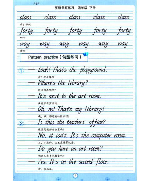 丁永康字帖·课课练英语书写练习:4年级(下册)(pep)图片