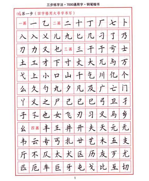 钢笔楷书字帖模板