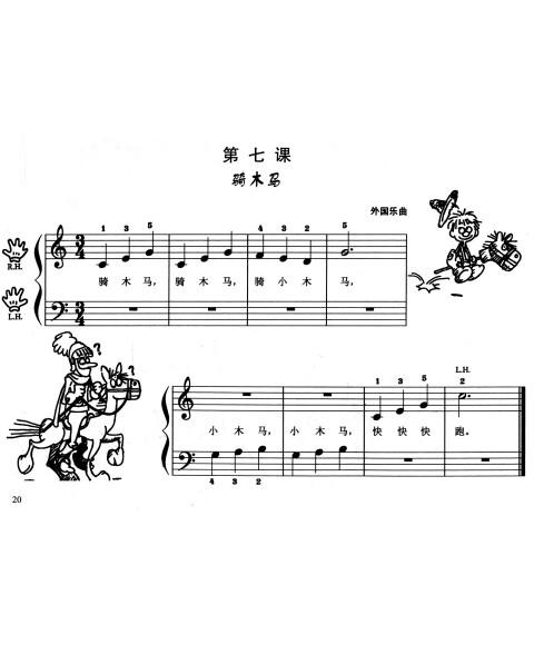 《儿童电子琴启蒙(最新修订版)(套装上下册)(附光盘)