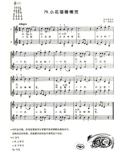 调性练习-新学琴之路-赵薇小提琴教程-2-(附dvd1张)/赵薇