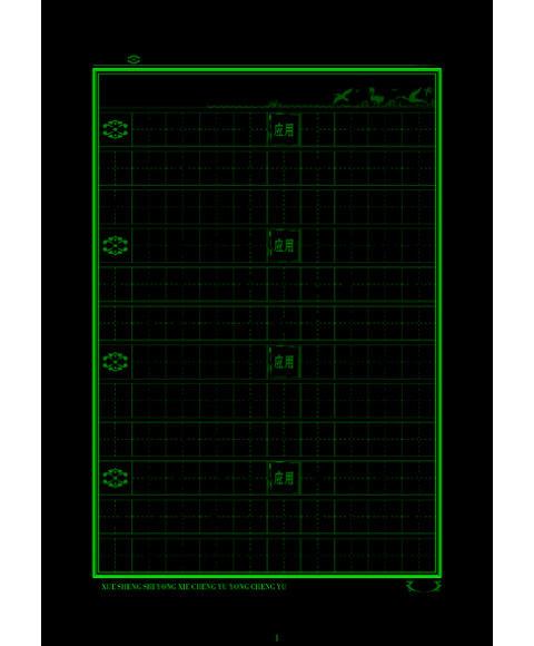 00 [10折] 庞中华小学生必背古诗词硬笔楷书字帖(5年级) 154 条 94 %图片