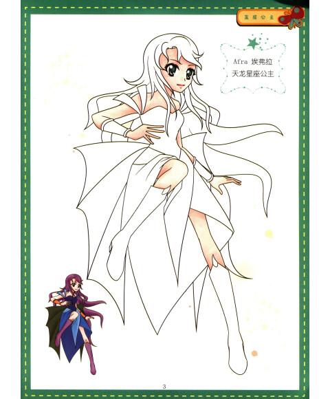 手绘十二星座代表的可爱小公主图片大全