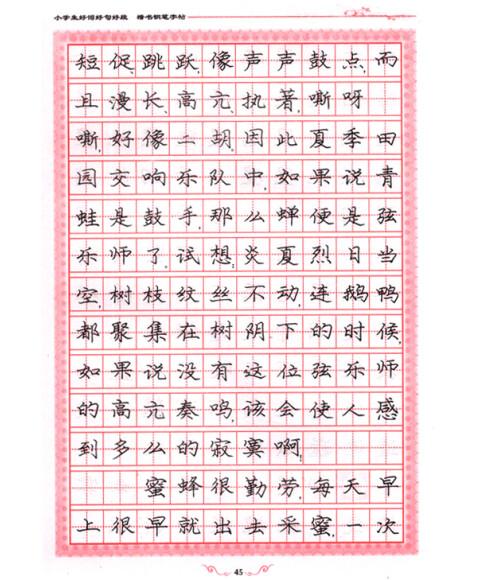 《美字行遍天下·钢笔楷书字帖系列:小学生好词好句