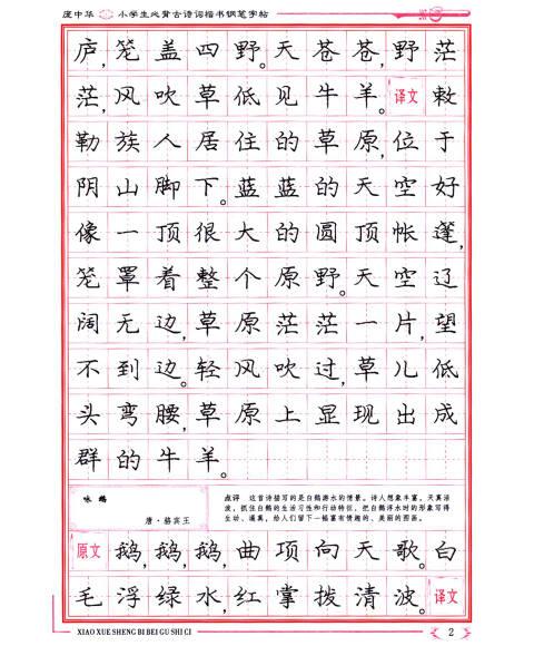 硬笔书法字帖 小学生必背古诗词八十首 9图片