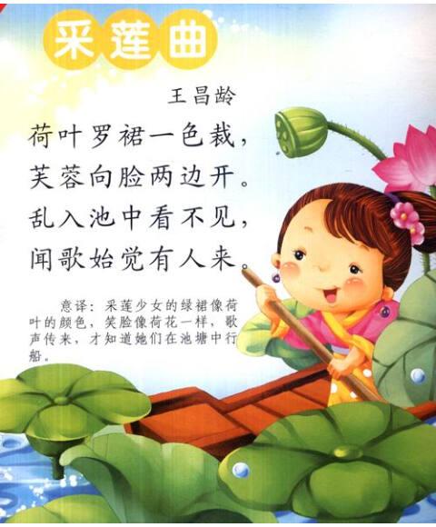 彩虹宝宝启蒙书:古诗名篇(亲子童谣版)图片