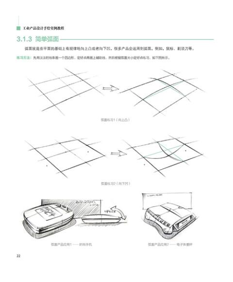 《工业产品设计手绘实例教程》李远生【摘要