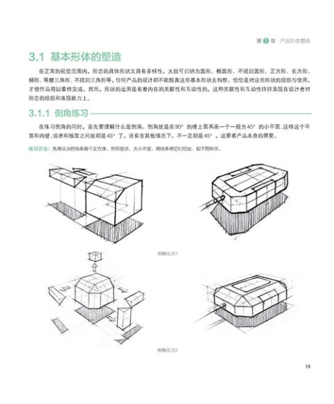 30 (7.7折) 超越平凡的平面设计:版式设计原理与应用 ¥40.10 (8.