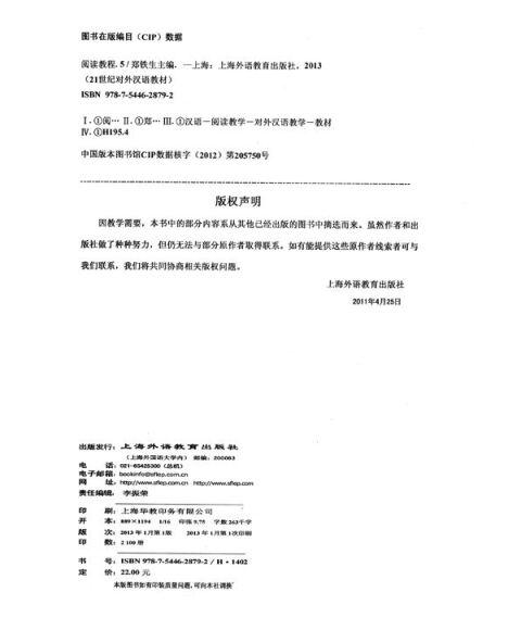 南洋工学等外十余所校的资对外汉语