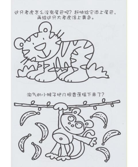 小朋友都爱玩的简笔画益智游戏书(1-4)(套装共4册)