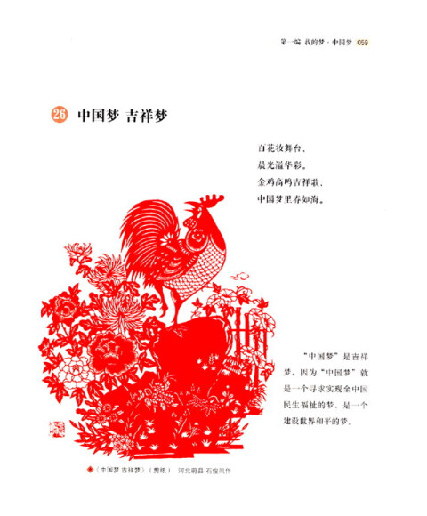 《诗画中国梦》(一清)【摘要
