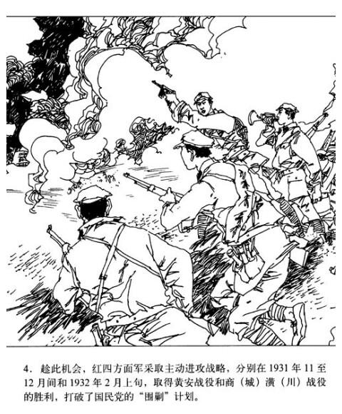 手绘红军革命图片