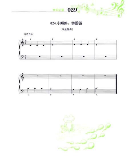 简易少儿钢琴教程