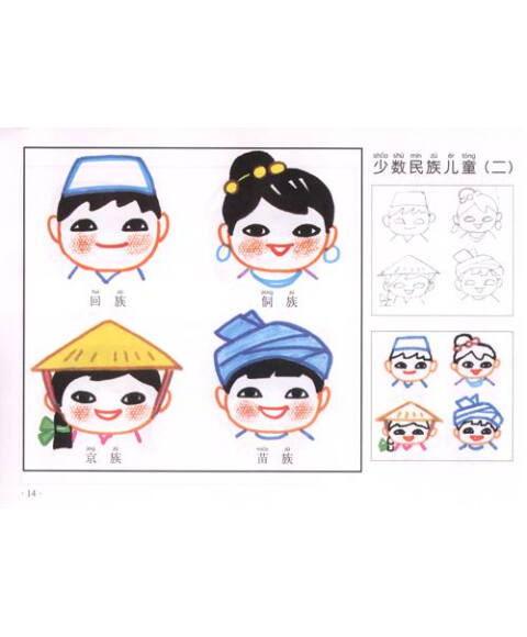 儿童彩色水笔画:人物