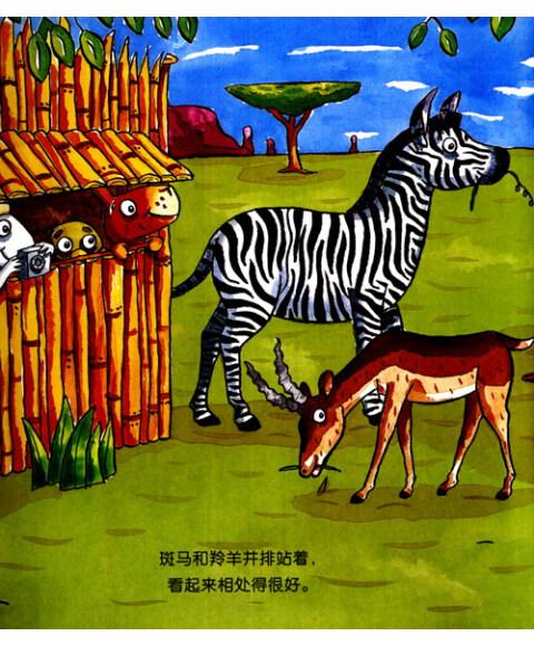 麦克米伦世纪幼儿科普馆:神奇的动物系列(套装共4册)