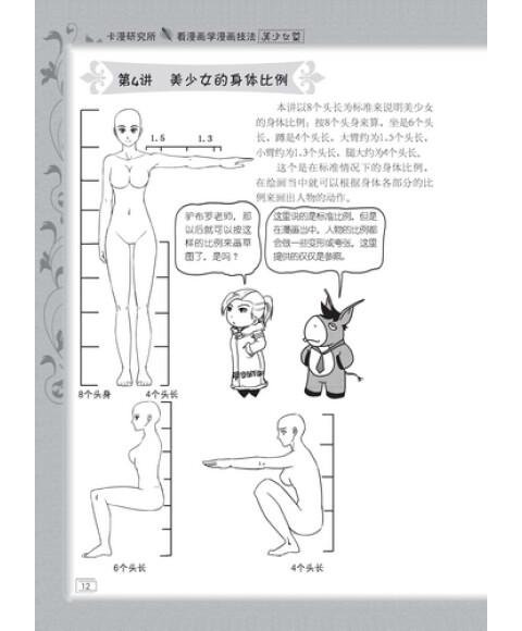 卡漫研究所:看漫画学漫画技法(美少女篇)