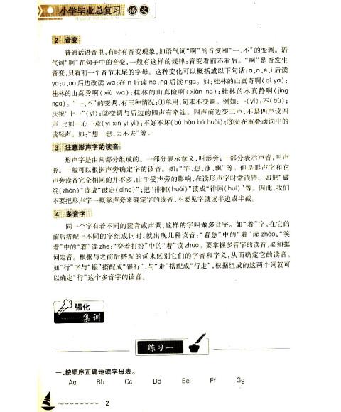 [视频]图书毕业总v视频:上册/王伟营_小学人教-中年级正版语文杂志英语版三小学图片