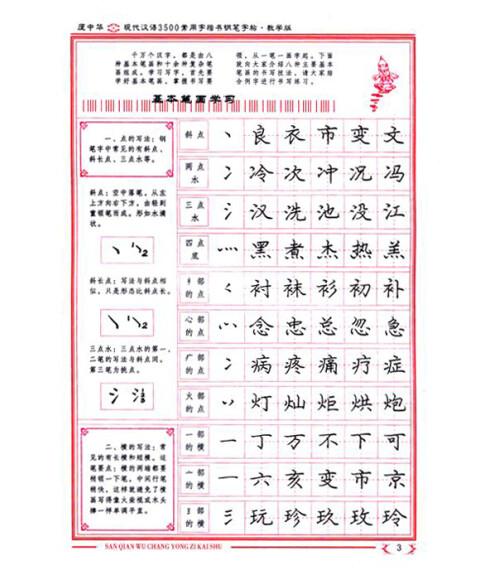 庞中华硬笔书法系列·庞中华现代汉语3500常用字:楷书图片