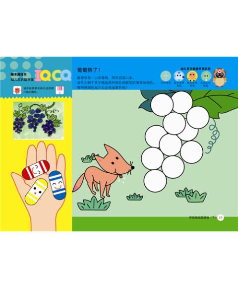 幼儿左右脑开发美术游戏:学前班画图游戏(下)图片