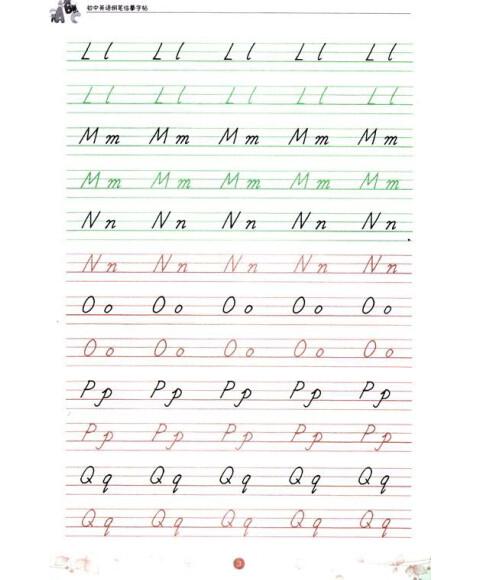初中英语钢笔临摹字帖:英语书写提高训练(斜体连笔)
