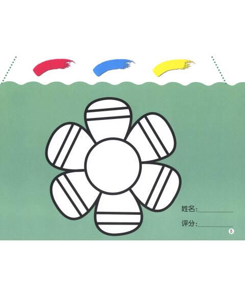 涂色画6》【摘要
