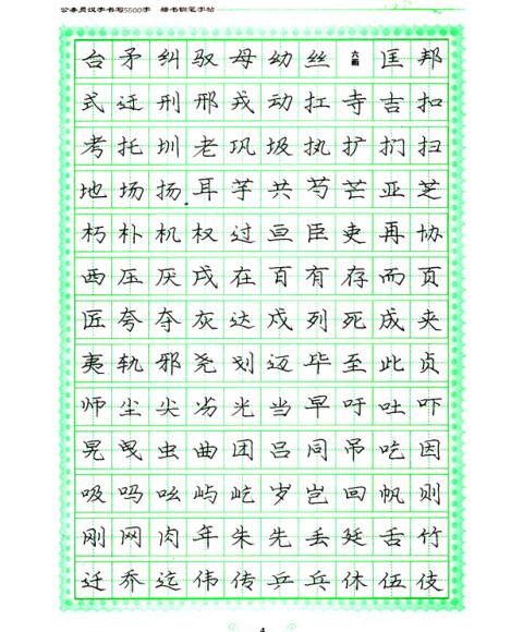 6折] 庞中华高中生必背古诗文楷书钢笔字帖 169 条 98 %好评) ¥8.