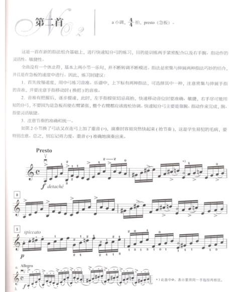 顿特小提琴练习曲与随想曲24首op.35分首解析