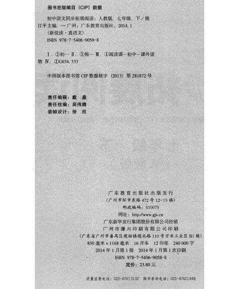 鲁迅·寿镜吾·三味书屋 青青庭院: 哦,中学时代 2  爸爸的花儿落了