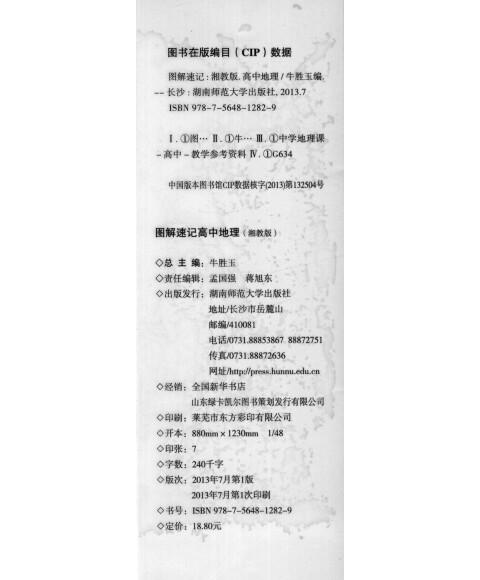 高中地理(湘教版·必修+选修)(全彩版)(2014最新版)