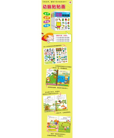 《小红花·动脑贴贴画:2-3岁数学》【摘要