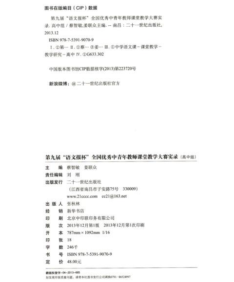 是由中国教育学会中学语文教学专业委员会全面指导