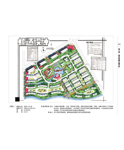 中国高等院校考研快题系列丛书:规划快题设计方案方法与评析