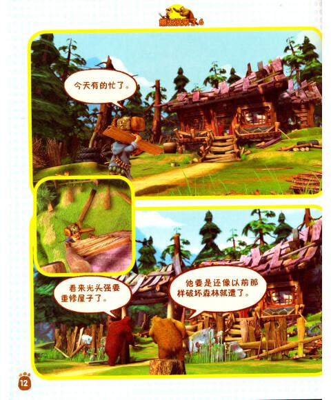 《华图少儿:熊出没来了6(最新动画片