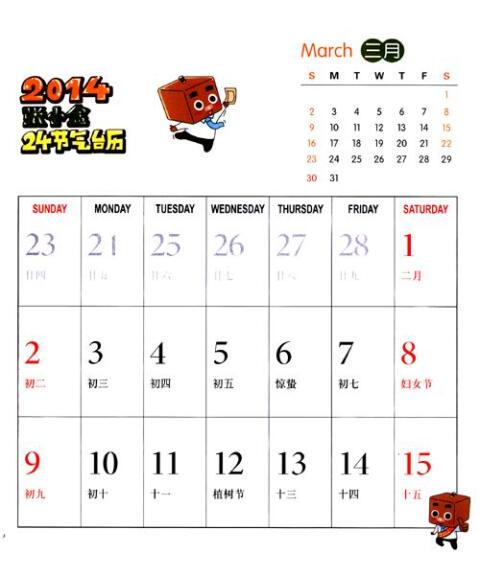 2014张小盒24节气台历