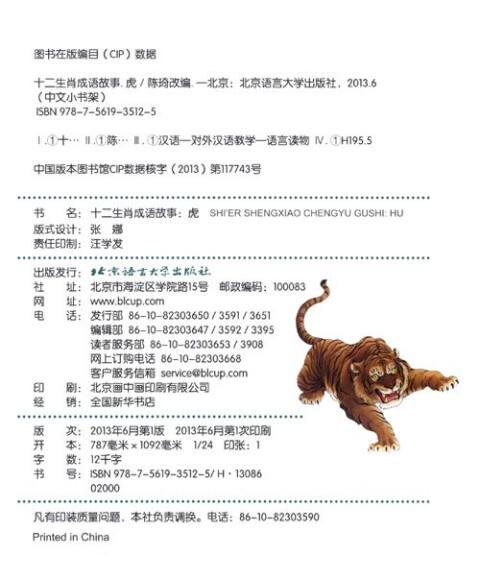 中文小书架·十二生肖成语故事:虎(附cd-rom光盘1张)