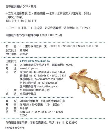 中文小书架·十二生肖成语故事:兔(附cd-rom光盘1张)