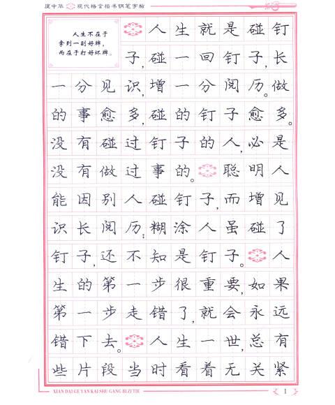 庞中华现代格言(楷书钢笔字帖)