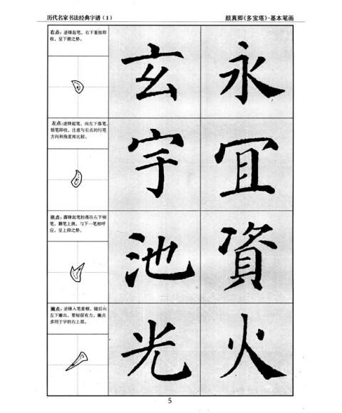 历代名家书法经典字谱:颜真卿多宝塔(修订版)