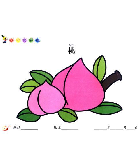 天才豆启蒙简笔画:水果蔬菜