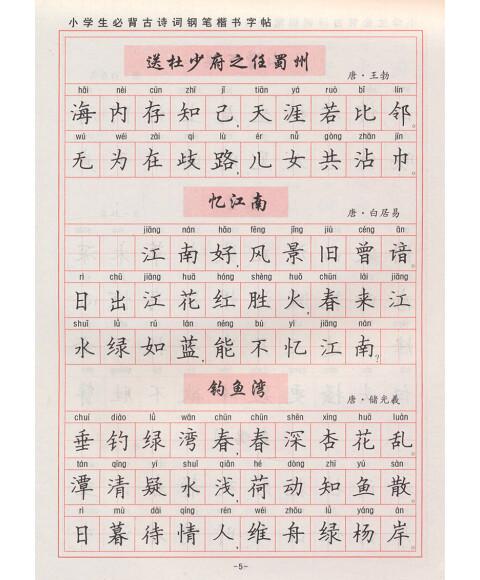 《名家书法1:小学生必背古诗词钢笔楷书字帖》【摘要