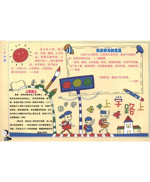 《小小手抄报》【摘要 书评 试读】- 京东图书