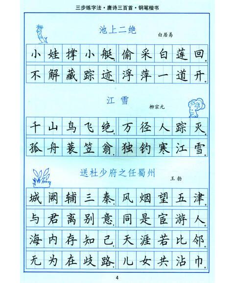 司马彦字帖·三步练字法:唐诗三百首(钢笔楷书 描摹)图片