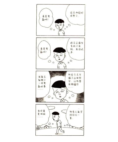 全新手绘四格漫画:樱桃小丸子全集(套装共13册)